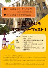 Mejiro Oktoberfest an der Gakushuin-Universität