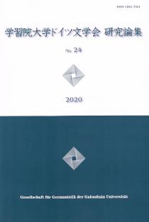 Germanistische Beiträge der Gakushuin Universität (GBG) Nr.24
