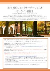 4. Mejiro-Oktoberfest an der Gakushuin-Universität